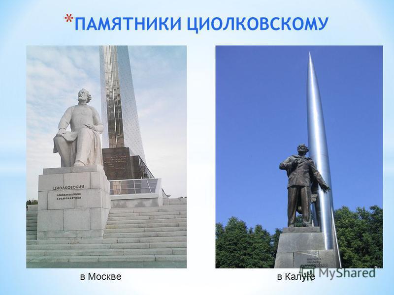 * ПАМЯТНИКИ ЦИОЛКОВСКОМУ в Калугев Москве