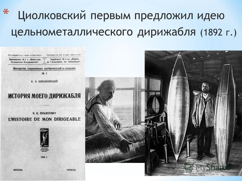 * Циолковский первым предложил идею цельнометаллического дирижабля (1892 г.)