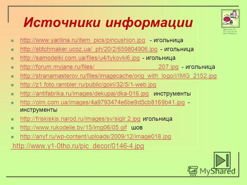 Левитина Л.С. ГОУ СОШ 149 Санкт-Петербург Источники информации http://www.yarilina.ru/item_pics/pincushion.jpg - игольница http://www.yarilina.ru/item_pics/pincushion.jpg http://stitchmaker.ucoz.ua/_ph/20/2/659804906. jpg - игольница http://stitchmak