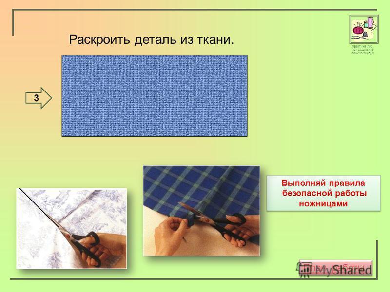 Левитина Л.С. ГОУ СОШ 149 Санкт-Петербург Раскроить деталь из ткани. 3 План работы