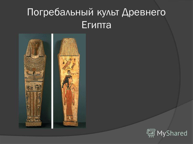 Погребальный культ Древнего Египта