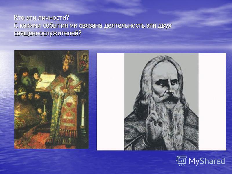 Кто эти личности? С какими события ми связана деятельность эти двух священнослужителей?