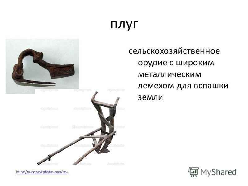 плуг сельскохозяйственное орудие с широким металлическим лемехом для вспашки земли http://ru.depositphotos.com/se…