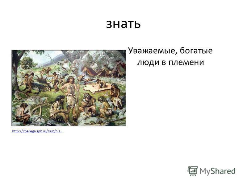 знать Уважаемые, богатые люди в племени http://2berega.spb.ru/club/his…