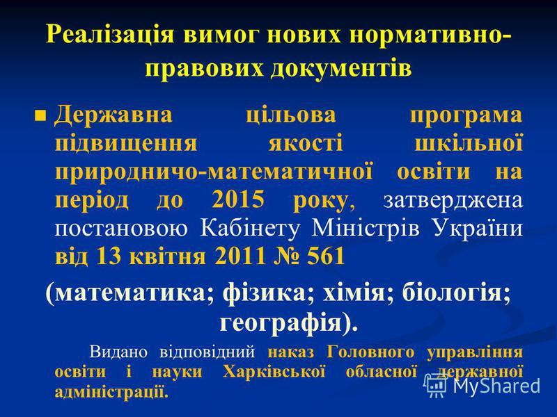 Реалізація вимог нових нормативно- правових документів Державна цільова програма підвищення якості шкільної природничо-математичної освіти на період до 2015 року, затверджена постановою Кабінету Міністрів України від 13 квітня 2011 561 (математика; ф