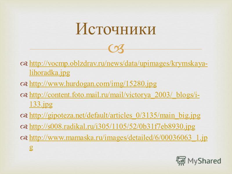 http://vocmp.oblzdrav.ru/news/data/upimages/krymskaya- lihoradka.jpg http://vocmp.oblzdrav.ru/news/data/upimages/krymskaya- lihoradka.jpg http://www.hurdogan.com/img/15280. jpg http://content.foto.mail.ru/mail/victorya_2003/_blogs/i- 133. jpg http://