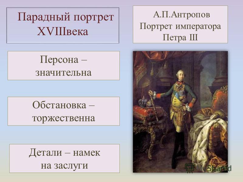 Парадный портрет XVIIIвека Персона – значительна Детали – намек на заслуги Обстановка – торжественна А.П.Антропов Портрет императора Петра III