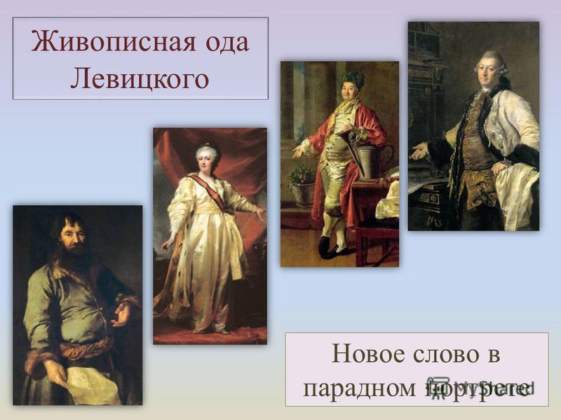 Живописная ода Левицкого Новое слово в парадном портрете