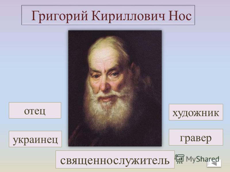Григорий Кириллович Нос украинец священнослужитель художник гравер отец