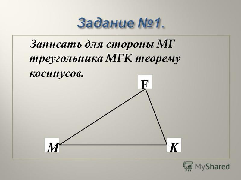 « Теоремы синусов и косинусов »