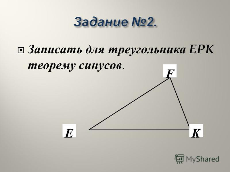 Записать для стороны MF треугольника MFK теорему косинусов. K F M