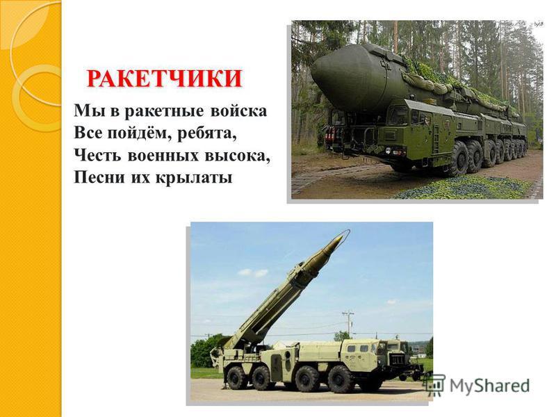 Мы в ракетные войска Все пойдём, ребята, Честь военных высока, Песни их крылаты РАКЕТЧИКИ