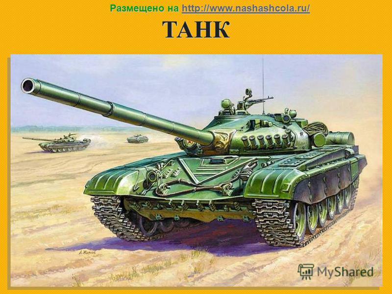 ТАНК Размещено на http://www.nashashcola.ru/ http://www.nashashcola.ru/