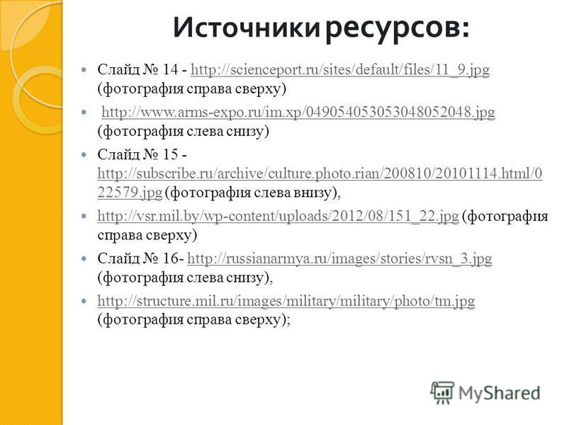 Слайд 14 - http://scienceport.ru/sites/default/files/11_9. jpg (фотография справа сверху)http://scienceport.ru/sites/default/files/11_9. jpg http://www.arms-expo.ru/im.xp/049054053053048052048. jpg (фотография слева снизу)http://www.arms-expo.ru/im.x