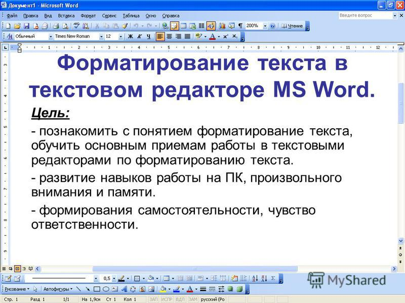 Форматирование текста в текстовом редакторе MS Word. Цель: - познакомить с понятием форматирование текста, обучить основным приемам работы в текстовыми редакторами по форматированию текста. - развитие навыков работы на ПК, произвольного внимания и па