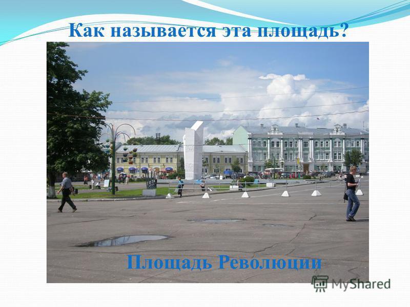 Как называется эта площадь? Площадь Революции