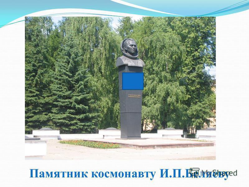 Памятник космонавту И.П.Беляеву