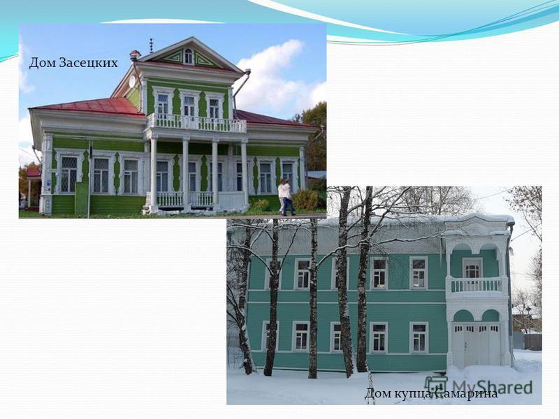Дом купца Самарина Дом Засецких