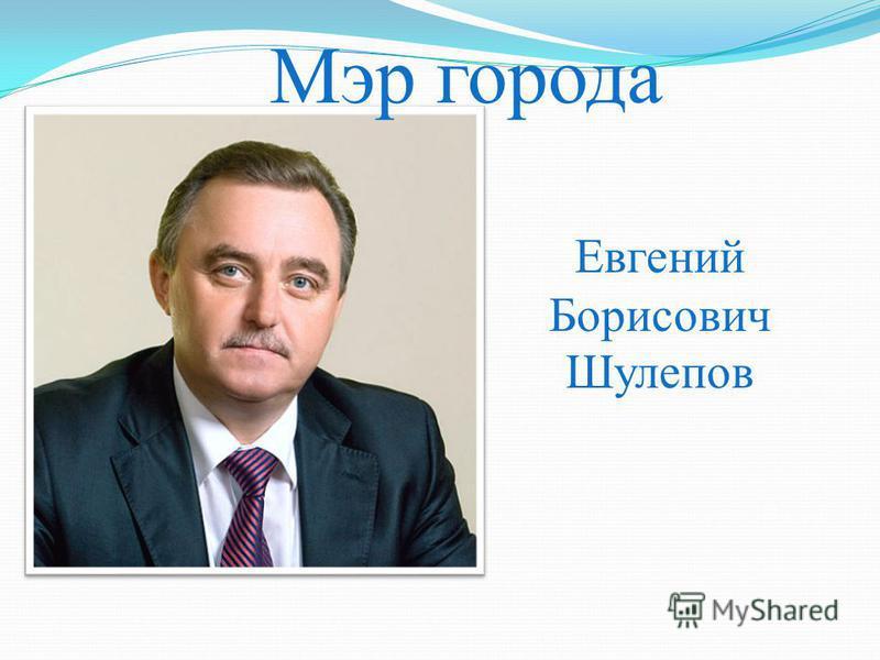 Евгений Борисович Шулепов Мэр города