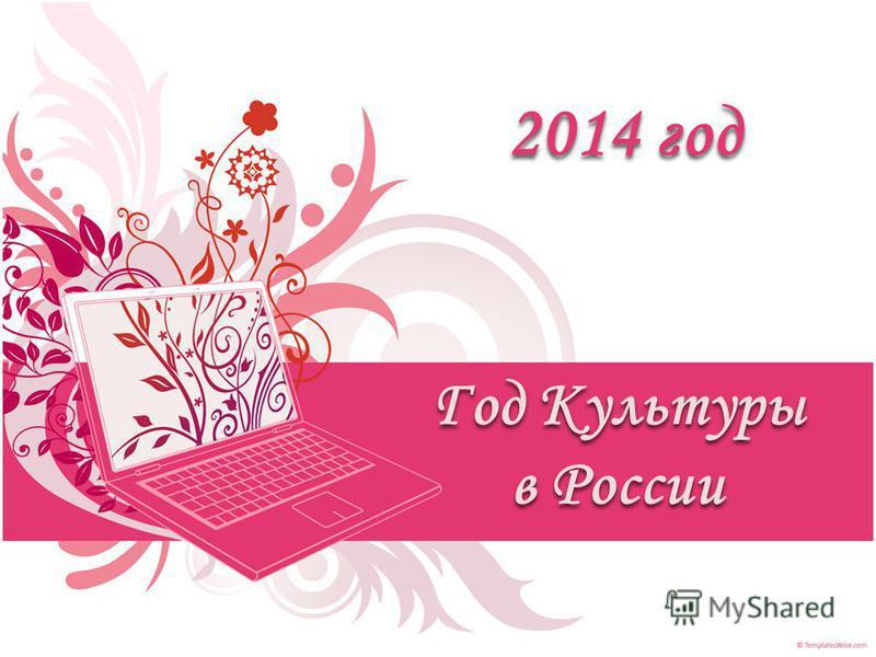 Год Культуры в России 2014 год