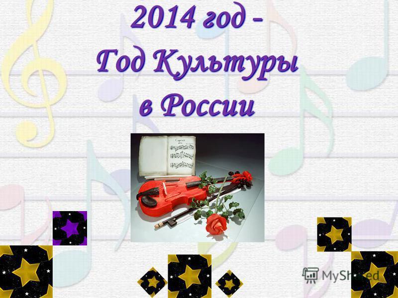 2014 год - Год Культуры в России
