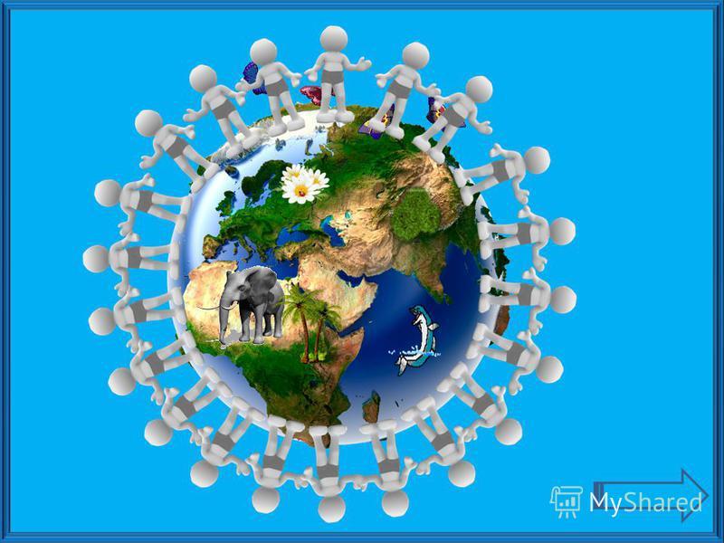 планета Земля Запишите ассоциации