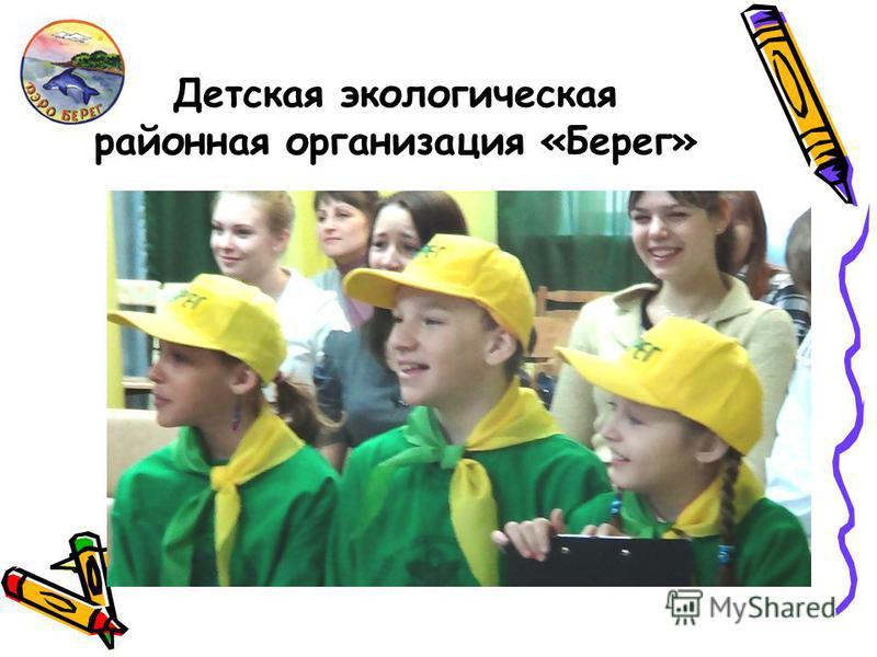 Детская экологическая районная организация «Берег»