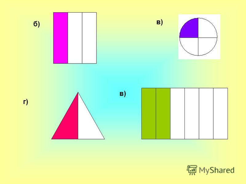 б) в) г) в)