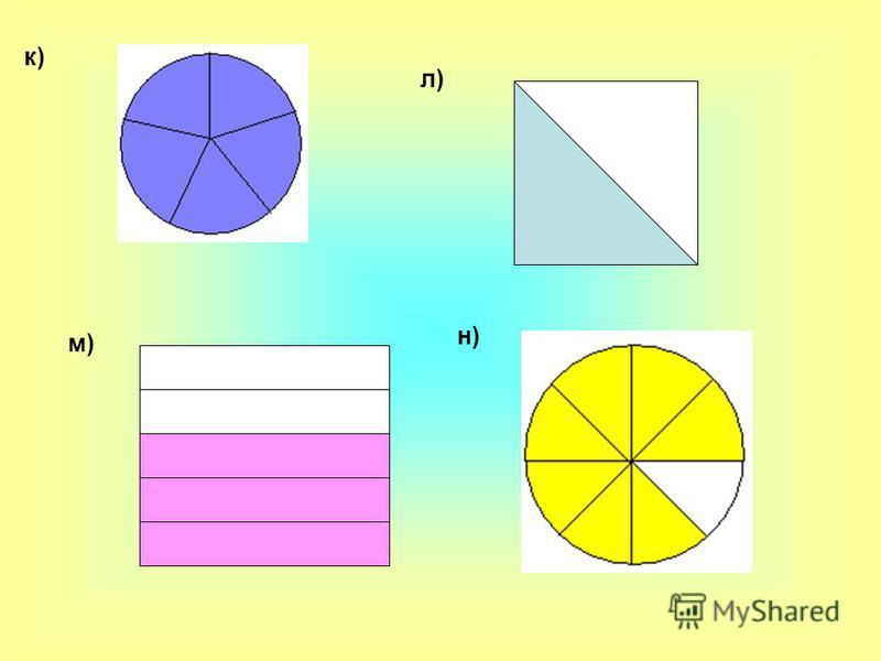 к) л) м) н)