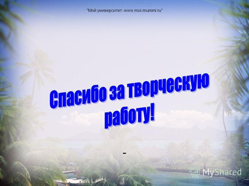 Мой университет -www.moi-mummi.ru -