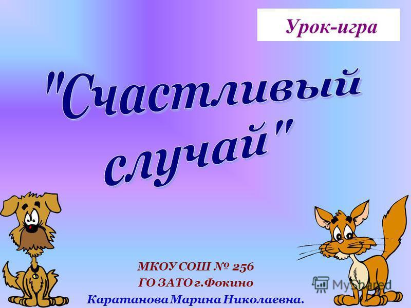 МКОУ СОШ 256 ГО ЗАТО г.Фокино Каратанова Марина Николаевна.