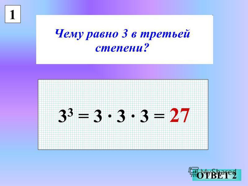 1 3 3 = 3 · 3 · 3 = 27 ОТВЕТ 2