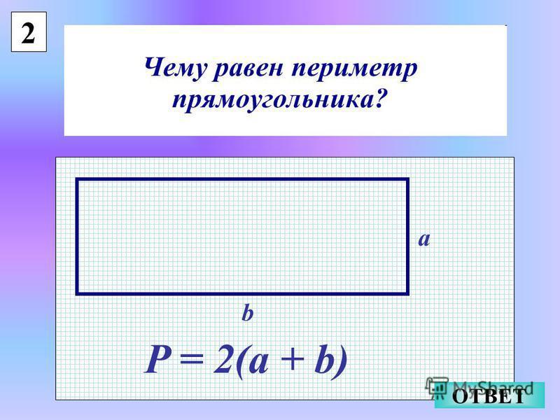 2 ОТВЕТ a P = 2(a + b) b