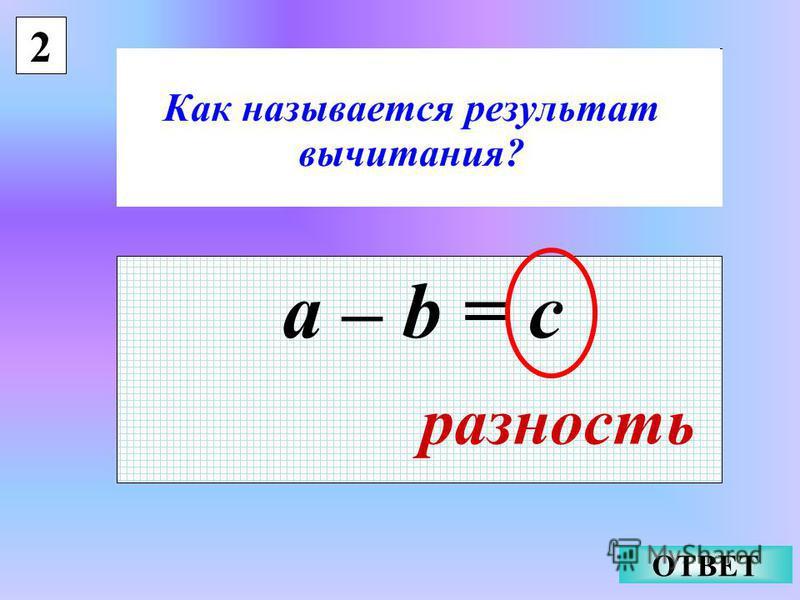2 a – b = c разность ОТВЕТ