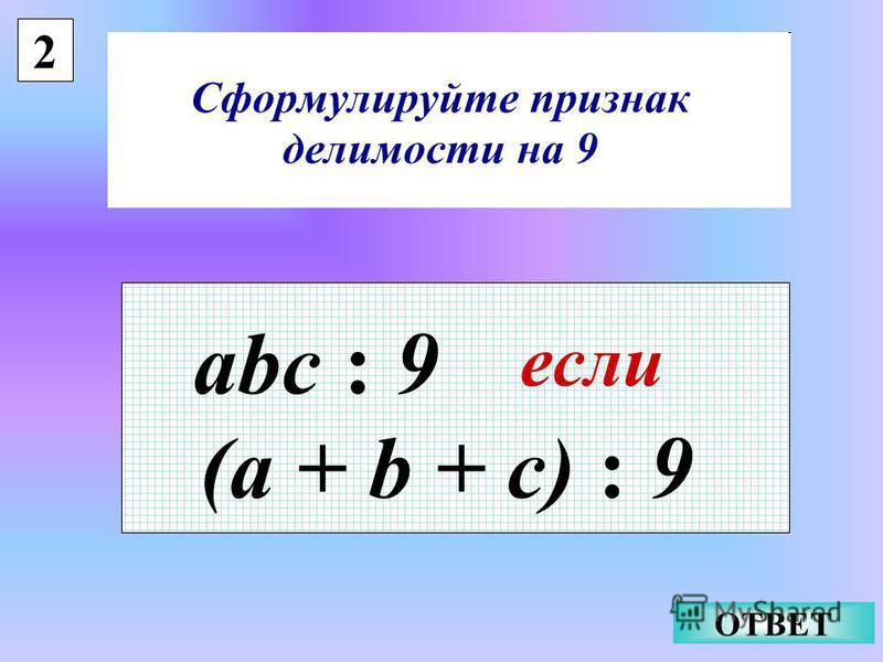 2 abc : 9 если ОТВЕТ (а + b + c) : 9