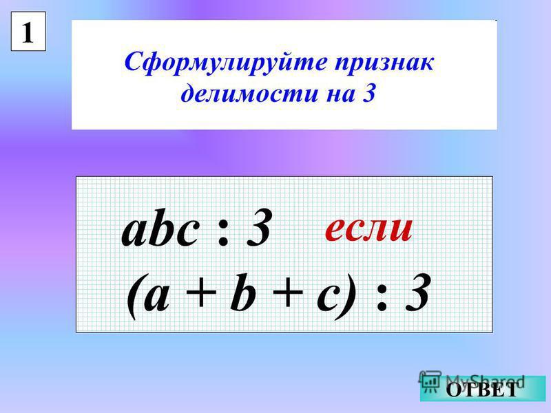 1 abc : 3 если ОТВЕТ (а + b + c) : 3