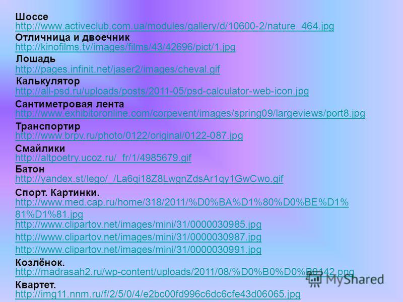 http://altpoetry.ucoz.ru/_fr/1/4985679. gif Смайлики http://kinofilms.tv/images/films/43/42696/pict/1. jpg Отличница и двоечник http://yandex.st/lego/_/La6qi18Z8LwgnZdsAr1qy1GwCwo.gif Батон Лошадь http://pages.infinit.net/jaser2/images/cheval.gif htt