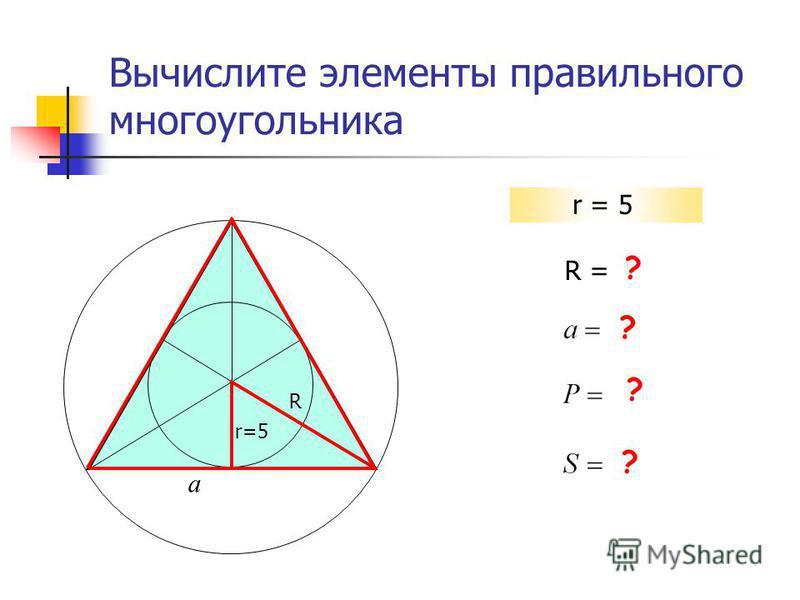 Вычислите элементы правильного многоугольника r=5 R = 10 R a ? ? ? ?