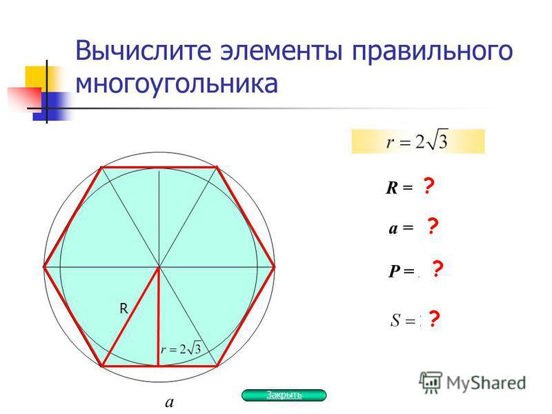 R = 4 P = 24 a = 4 Вычислите элементы правильного многоугольника R a ? ? ? ? Закрыть