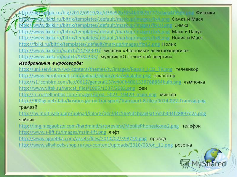 http://i40.fastpic.ru/big/2012/0919/8e/d38e52b3054bfff8297775daea4f958e.pnghttp://i40.fastpic.ru/big/2012/0919/8e/d38e52b3054bfff8297775daea4f958e.png Фиксики http://www.fixiki.ru/bitrix/templates/.default/markup/images/fix4.pnghttp://www.fixiki.ru/b
