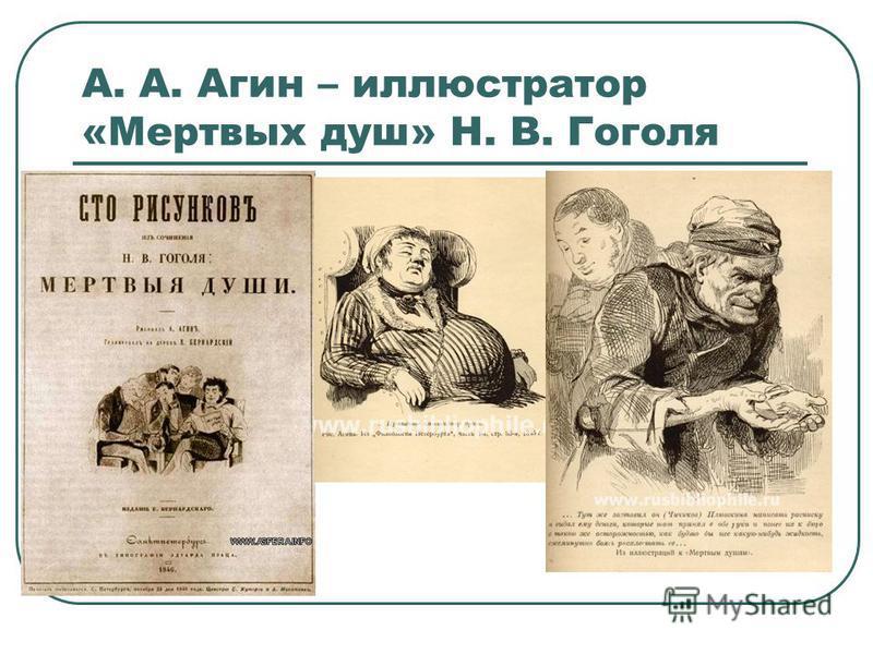 А. А. Агин – иллюстратор «Мертвых душ» Н. В. Гоголя