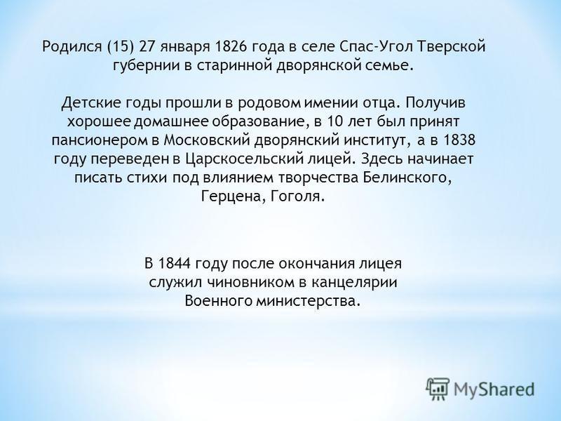 Родился (15) 27 января 1826 года в селе Спас-Угол Тверской губернии в старинной дворянской семье. Детские годы прошли в родовом имении отца. Получив хорошее домашнее образование, в 10 лет был принят пансионером в Московский дворянский институт, а в 1