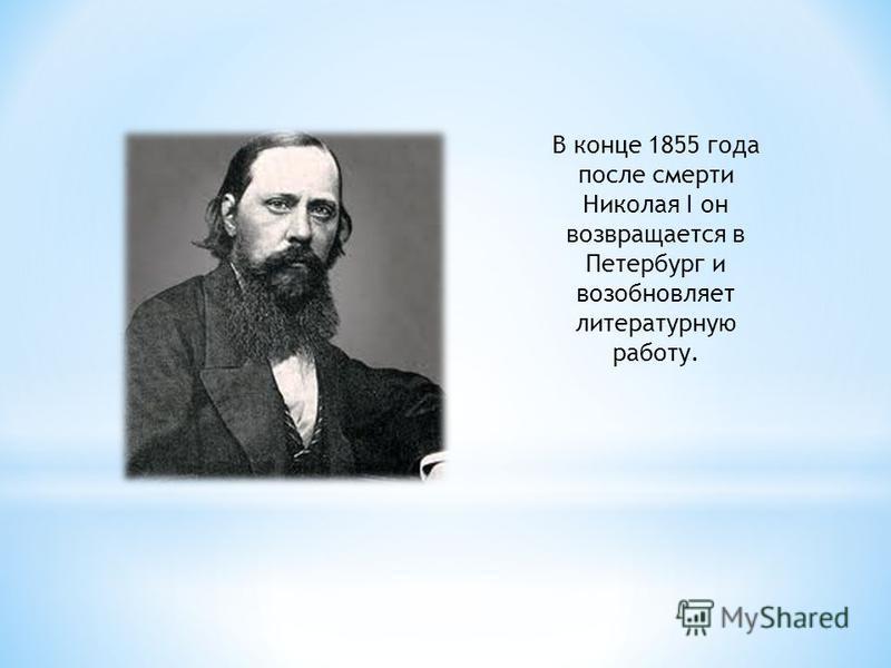 В конце 1855 года после смерти Николая I он возвращается в Петербург и возобновляет литературную работу.