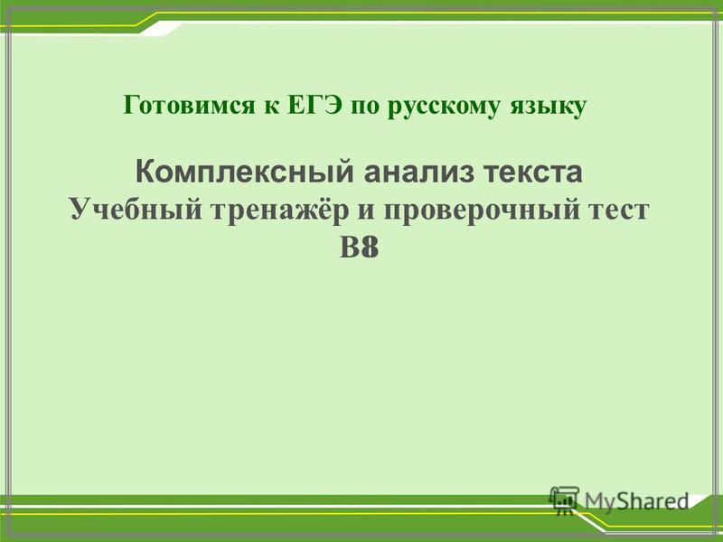 Готовимся к ЕГЭ по русскому языку Комплексный анализ текста Учебный тренажёр и проверочный тест В 8