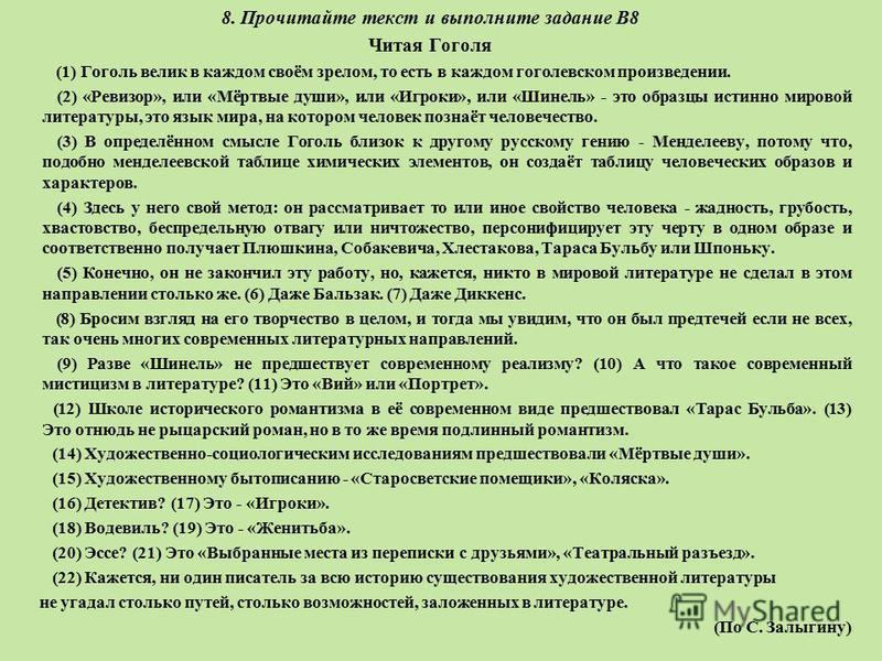 8. Прочитайте текст и выполните задание В8 Читая Гоголя (1) Гоголь велик в каждом своём зрелом, то есть в каждом гоголевском произведении. (2) «Ревизор», или «Мёртвые души», или «Игроки», или «Шинель» - это образцы истинно мировой литературы, это язы
