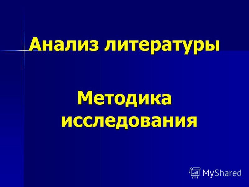 Анализ литературы Методика исследования