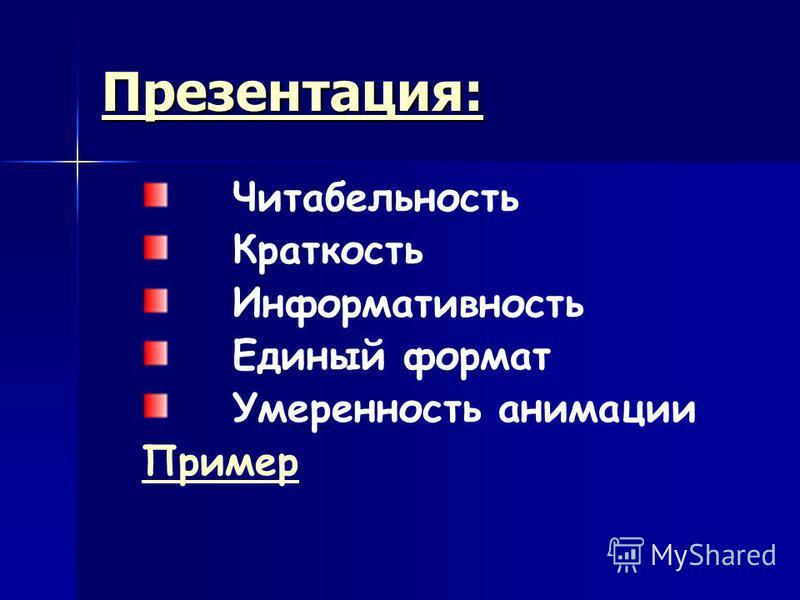 Презентация: Читабельность Краткость Информативность Единый формат Умеренность анимации Пример