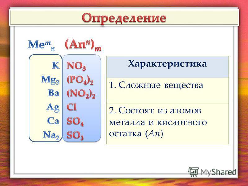 1. Сложные вещества 2. Состоят из атомов металла и кислотного остатка (Ап)