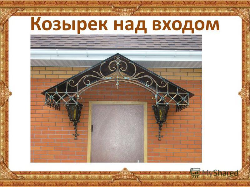 Козырек над входом