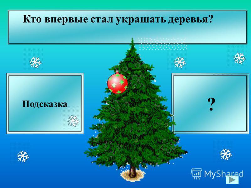 КЕЛЬТЫЛЬКЕТЫ Кто впервые стал украшать деревья? Подсказка ?